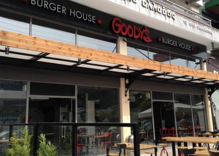 Goody's Burger House Καβάλα